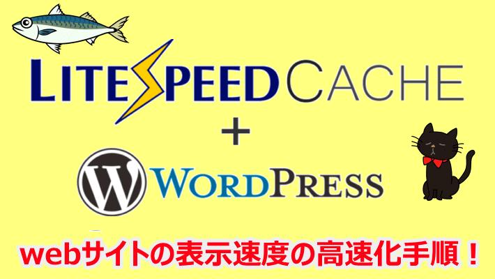 LiteSpeed CacheでWordPressを高速化