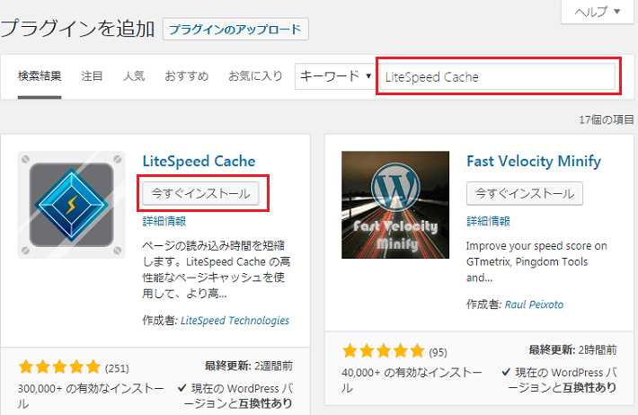 LiteSpeedCacheのインストール1