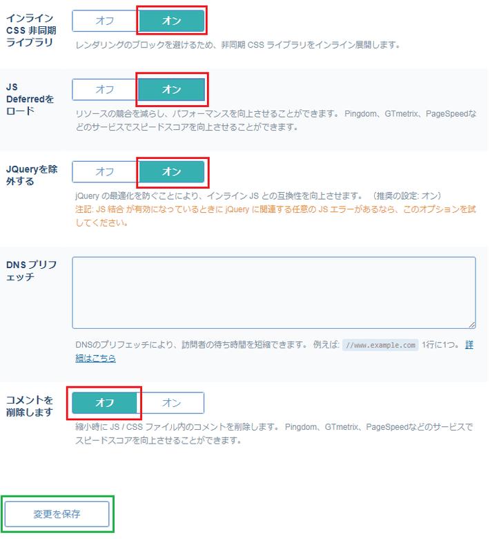 LiteSpeedCacheの設定6
