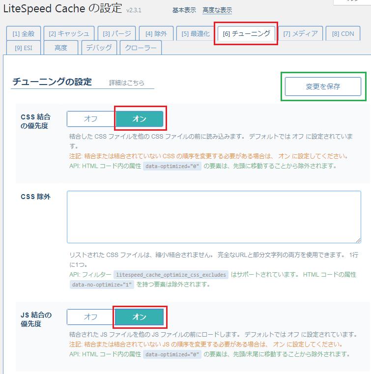 LiteSpeedCacheの設定7