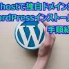 MixhostでのWordPressインストール方法