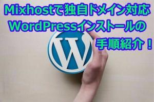 Mixhostで独自ドメインのWordPressインストール手順紹介