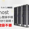 Mixhostの無料お試し登録手順を画像付きで説明!支払登録不要