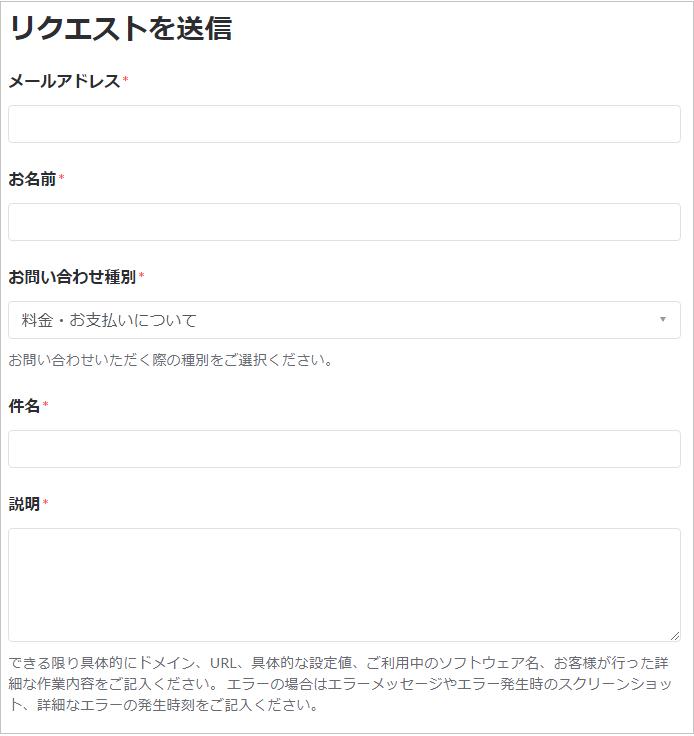 Mixhost問い合わせ画面