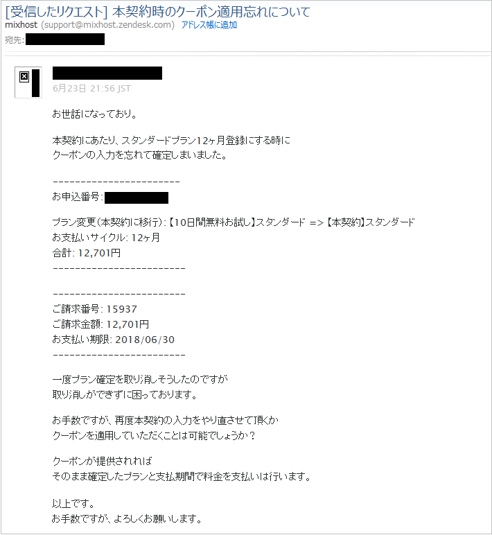Mixhost_請求取消の問い合わせ