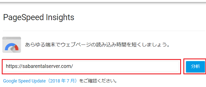 PageSpeedInsights_説明1