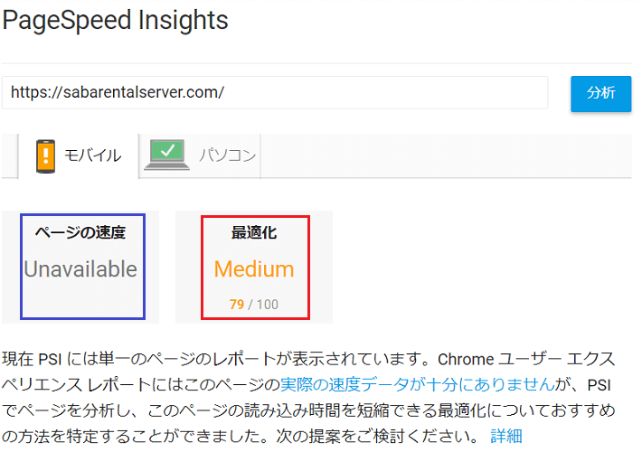 PageSpeedInsights_説明2