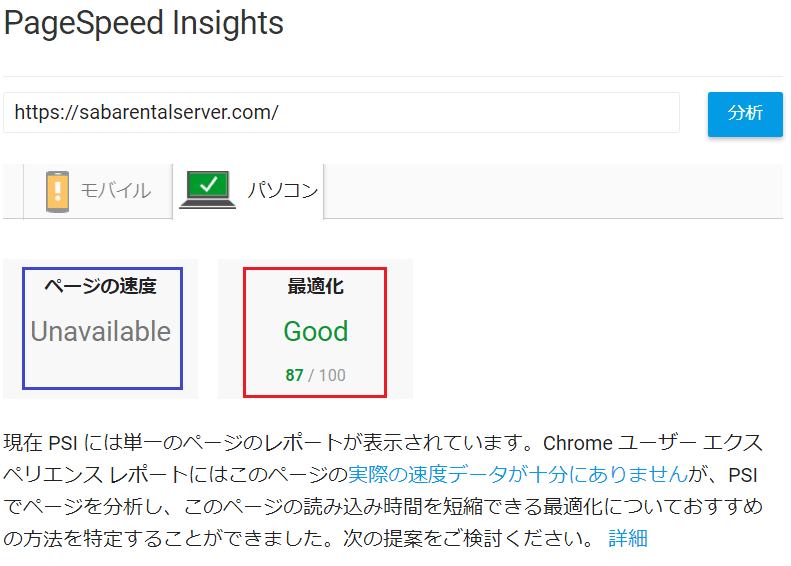 PageSpeedInsights_説明3