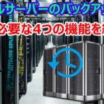レンタルサーバーのバックアップで外せない機能4つ