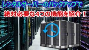 レンタルサーバーのバックアップで外せない機能4つを紹介します