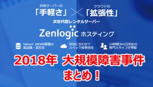 誰でも分かるファーストサーバー(Zenlogic)障害事件まとめ