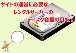 レンタルサーバーのディスク容量
