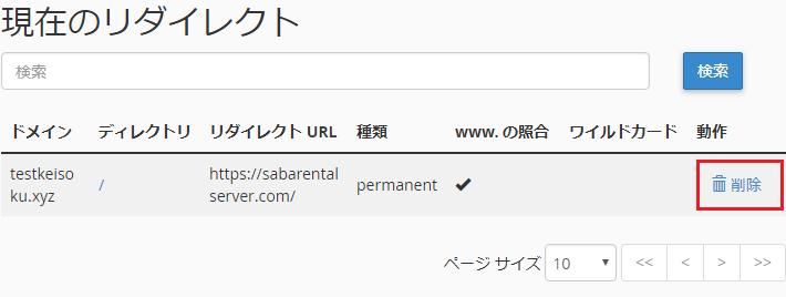 Mixhostでドメインのリダレクト削除手順_1