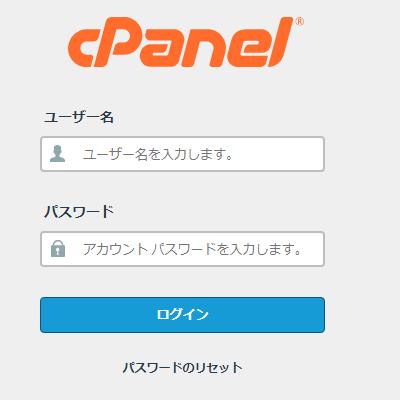 Mixhostでドメインのリダレクト手順_1