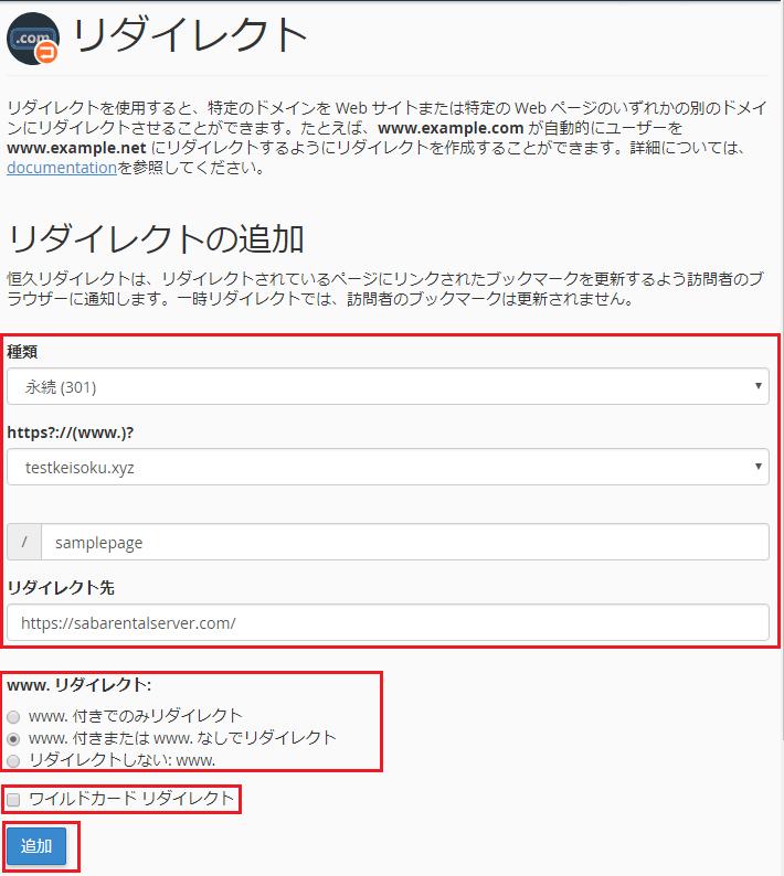 Mixhostでドメインのリダレクト手順_3