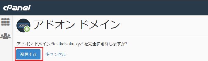 Mixhostでドメイン削除手順_3