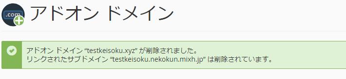 Mixhostでドメイン削除手順_4