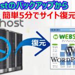 Mixhostのバックアップからサイトを復元する手順