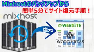 Mixhostのバックアップから簡単5分でサイトを復元する手順