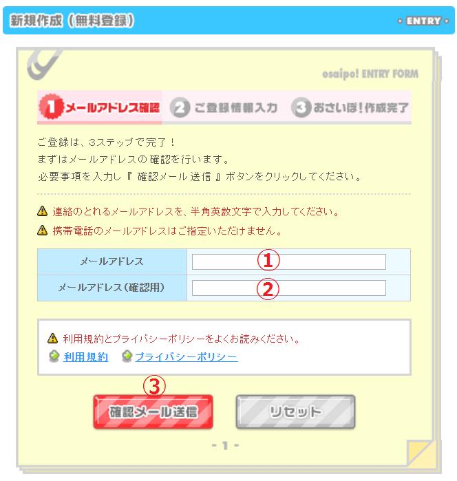 おさいぽアカウント登録手順2