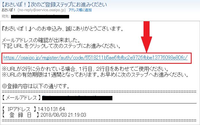 おさいぽアカウント登録手順3