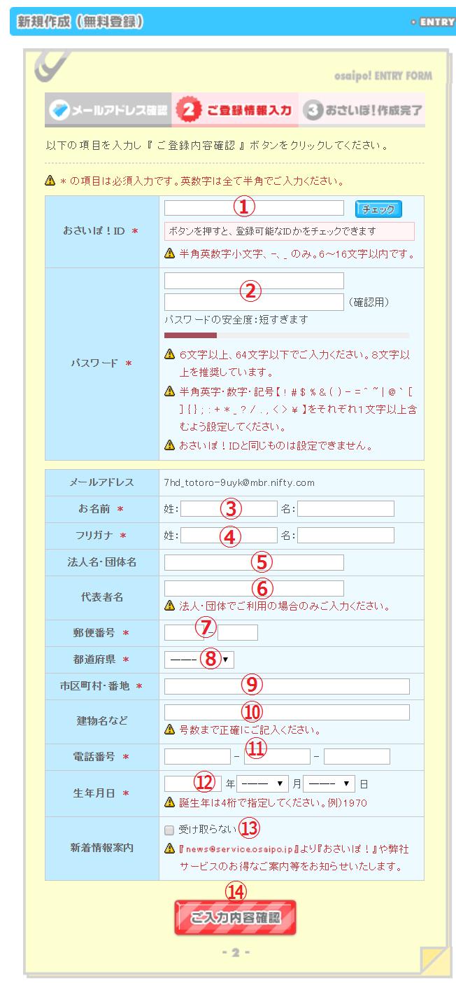 おさいぽアカウント登録手順5