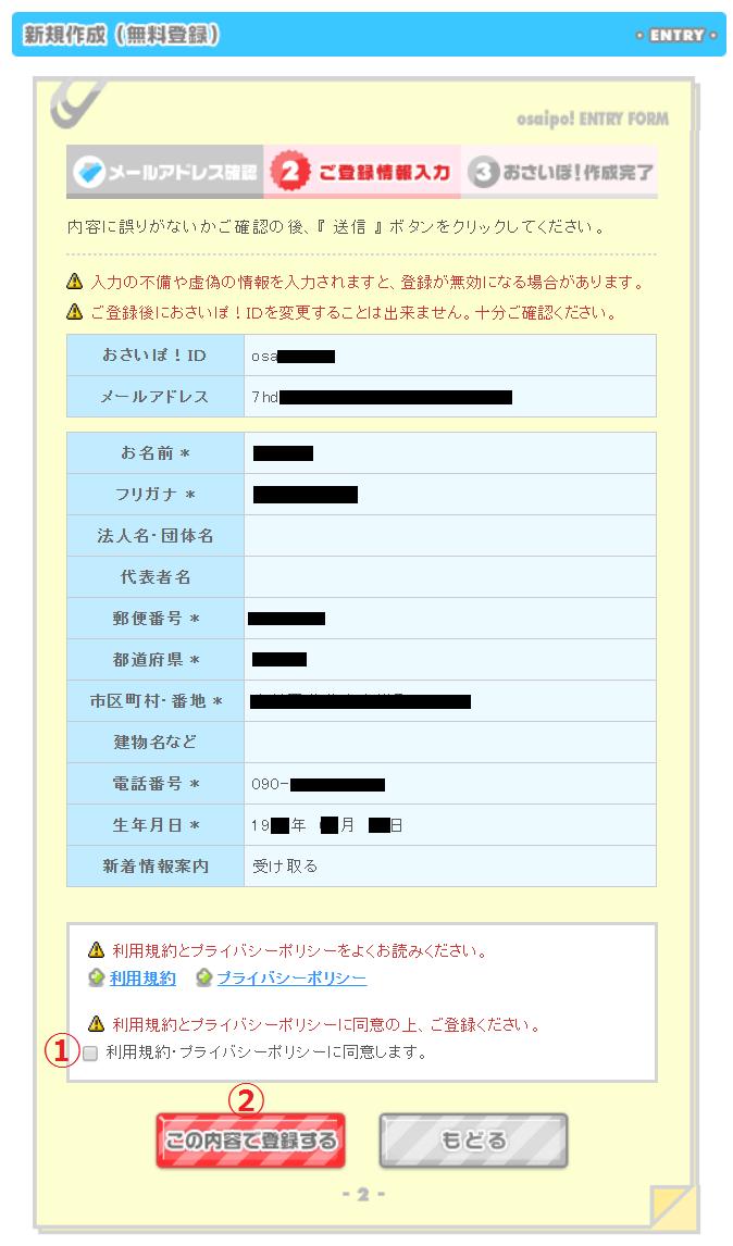 おさいぽアカウント登録手順6