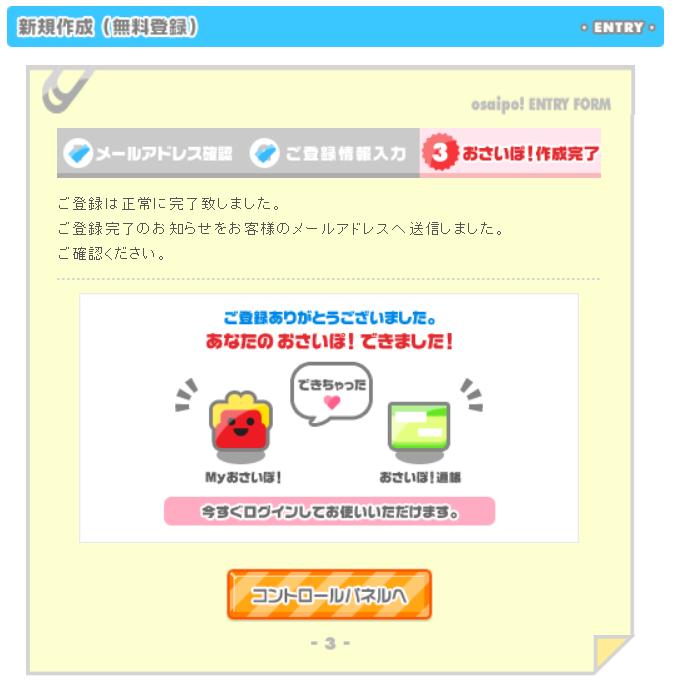 おさいぽアカウント登録手順7