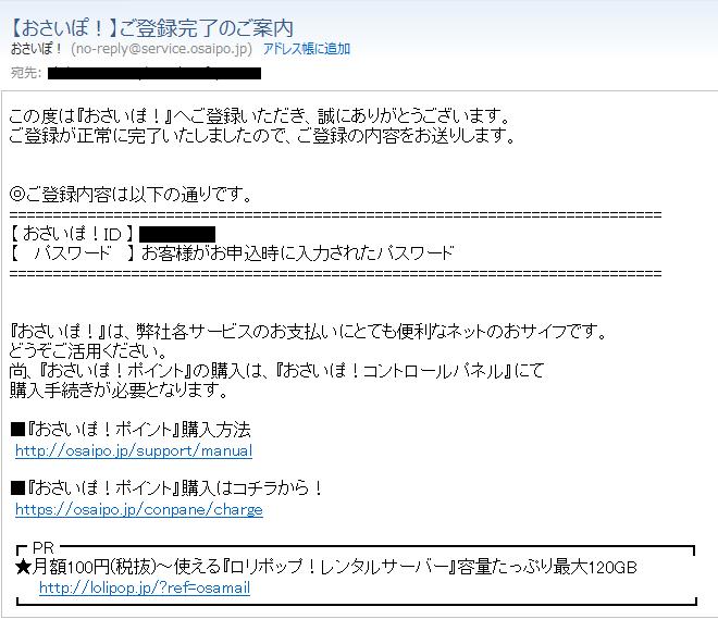 おさいぽアカウント登録手順8