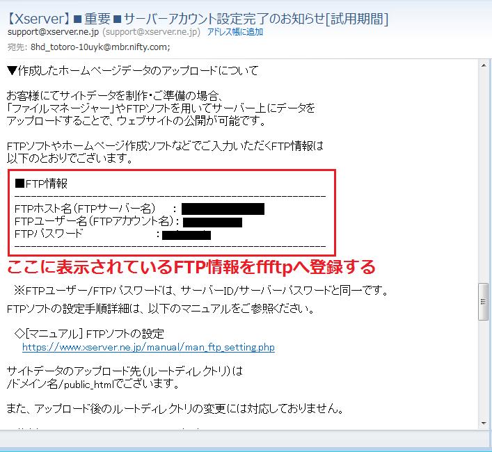 サーバー メール x xserver(エックスサーバー)独自ドメインのメールアドレス取得方法