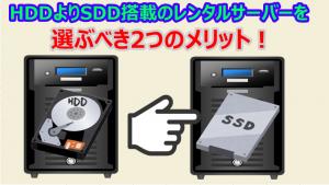 初心者でも分かるSSD搭載のレンタルサーバーを選ぶメリット