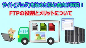 FTPとは?サイトを始めた初心者が知るべきことを解説