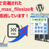 upload_max_filesizeの超過を3分で解決
