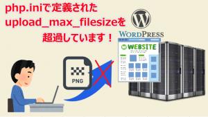 upload_max_filesizeの超過を3分で解決する手順