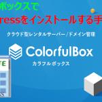 カラフルボックスでWordPressブログ(サイト)を作る手順