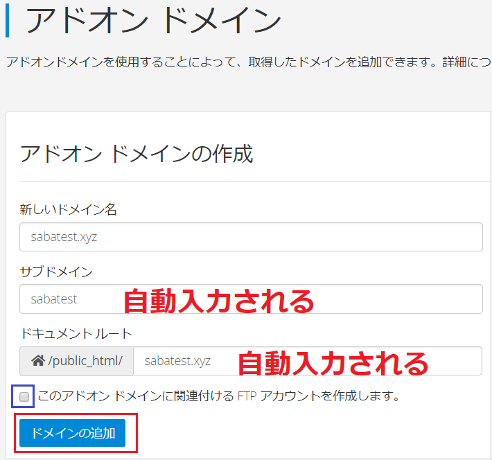 カラフルボックスの独自ドメイン登録手順2
