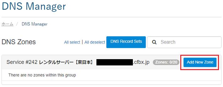 カラフルボックスのDNS設定手順2