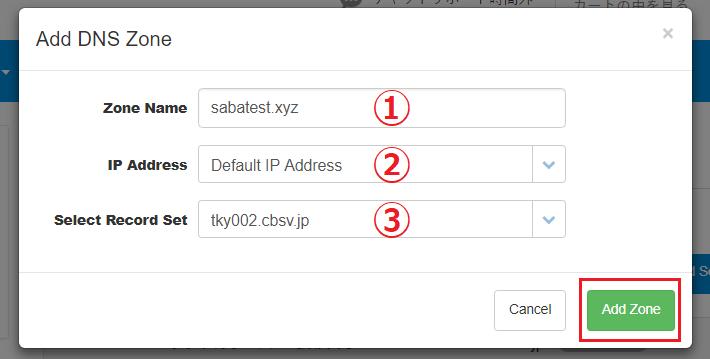 カラフルボックスのDNS設定手順3