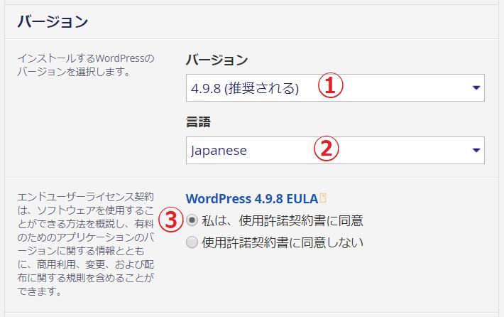 カラフルボックスのWordPressインストール手順4