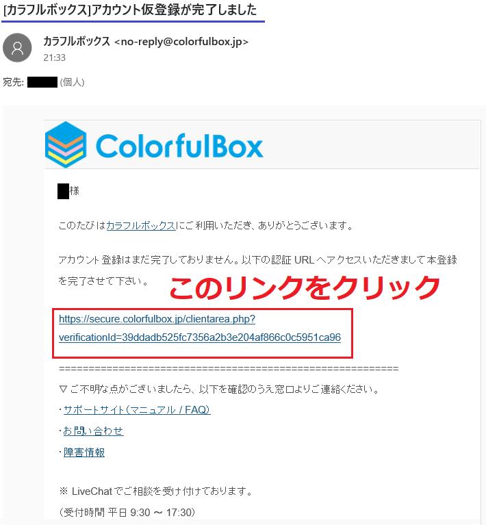 カラフルボックス仮登録通知メール
