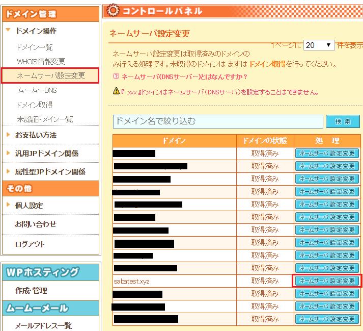 カラフルボックス_ネームサーバー1