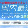 ConoHa WINGサーバーへの登録方法