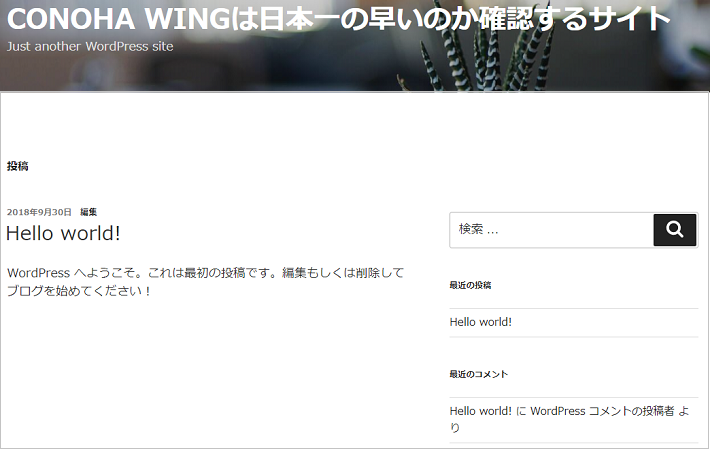 ConoHa WingのWordPressで作ったブログ(サイト)