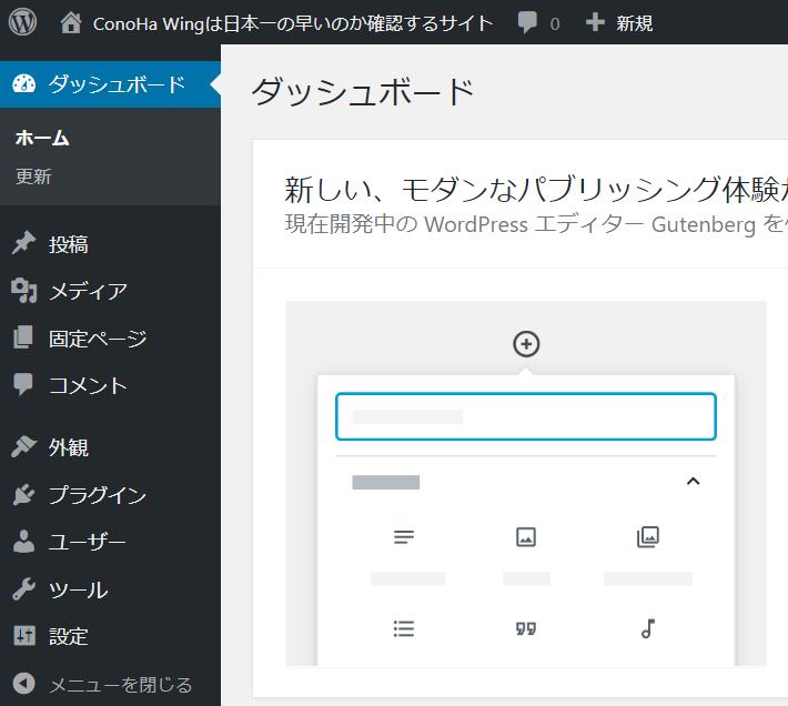 ConoHa WingのWordPress管理画面