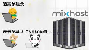 Mixhostの評判を利用者達の感想からまとめてみた