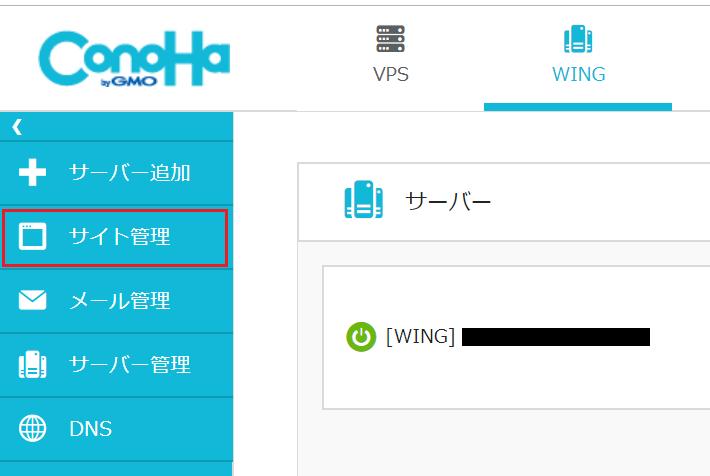 WordPressインストール手順2
