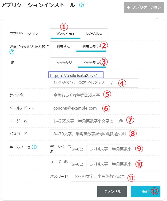 WordPressインストール手順7