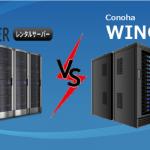 エックスサーバー vs ConoHa WING徹底比較