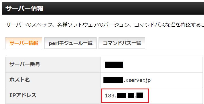 エックスサーバーIPアドレス確認手順2