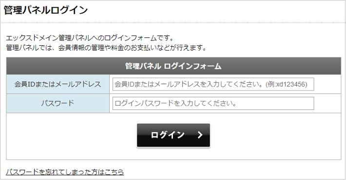 エックスドメイン_ネームサーバーの設定手順1